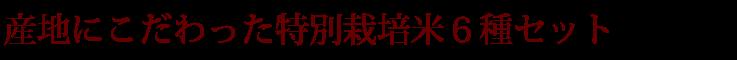 産地にこだわった特別栽培米6種セット